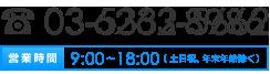 峯クラウド会計事務所|東京都港区の創業に強い超ドンブリ経営ナビゲーターの電話番号