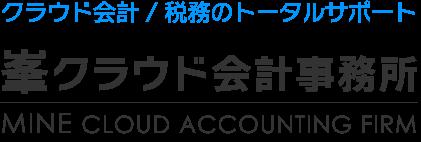 峯クラウド会計事務所|東京都港区の創業に強い超ドンブリ経営ナビゲーターロゴ